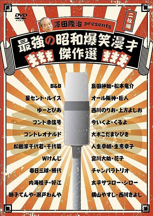 Amazon   澤田隆治 presents 最強の昭和爆笑漫才傑作選 [DVD]   お笑い ...
