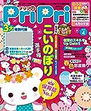 PriPri 2019年4月号 [雑誌]