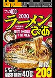 ラーメンぴあ2020首都圏版