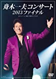 舟木一夫コンサート 2013ファイナル 2013.11.6 東京:中野サンプラザ [DVD]
