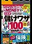 MONOQLO the MONEY 2018年12月号 [雑誌]