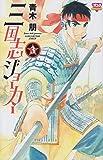 三国志ジョーカー 3 (ボニータコミックス)