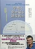 学習に何が最も効果的か―メタ分析による学習の可視化◆教師編◆