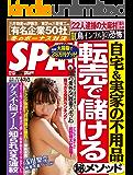 週刊SPA!(スパ)  2016年 12/13 号 [雑誌] 週刊SPA! (デジタル雑誌)
