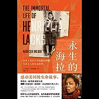 """永生的海拉:改变人类医学史的海拉细胞及其主人的生命故事(感动美国的现象级畅销书,入选美国亚马逊""""一生要读的100本书"""")"""