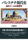 パレスチナ現代史: 岩のドームの郵便学