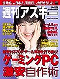 週刊アスキーNo.1178(2018年5月15日発行) [雑誌]