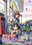 ねこむすめ道草日記(15)【電子限定特典ペーパー付き】 (RYU COMICS)