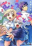 むとうとさとう 3 (ジャンプコミックス)
