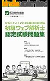 公式テキスト2016年版(第7版)対応  初級ウェブ解析士認定試験問題集