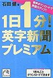 1日1分!英字新聞プレミアム (祥伝社黄金文庫)