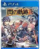 英雄伝説 閃の軌跡III - PS4