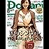 Domani (ドマーニ) 2018年 8月号 [雑誌]