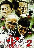仁義のはらわた2 [DVD]