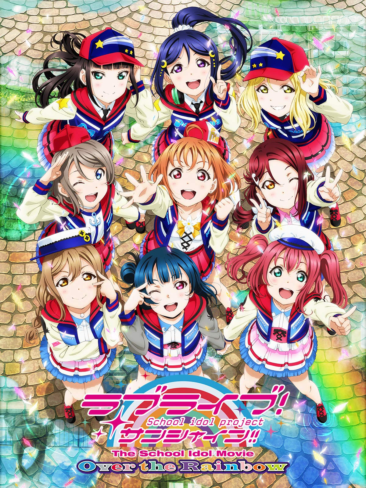Amazon Co Jp ラブライブ サンシャイン The School Idol Movie Over