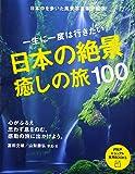 日本の絶景、癒しの旅100 (PHPビジュアル実用BOOKS)