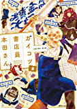 ガイコツ書店員 本田さん 3 (MFC ジーンピクシブシリーズ)