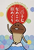 二〇十七 なめこの日めくり ([カレンダー])