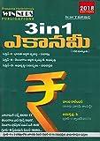 TSPSC Economy ( Telangana - Indian Economy, Environment & Development Issues ) [ TELUGU MEDIUM ]