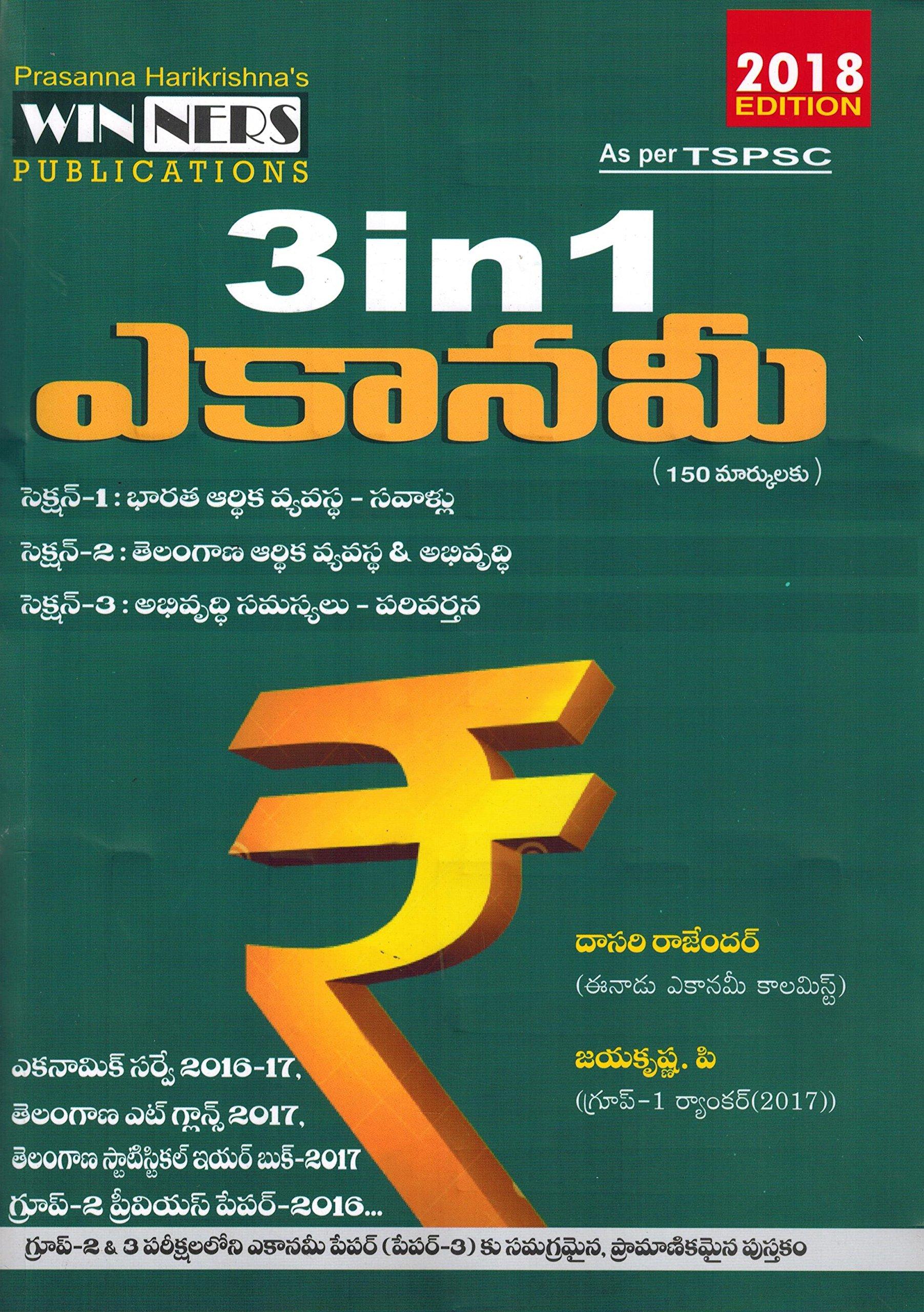 Buy TSPSC Economy ( Telangana - Indian Economy, Environment ...