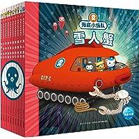 海底小纵队探险记(21-30)(套装共10册)(注音版)