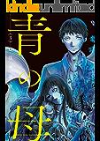 青の母 : 3 (アクションコミックス)
