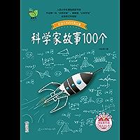 科学家故事100个 (百读不厌的经典故事)