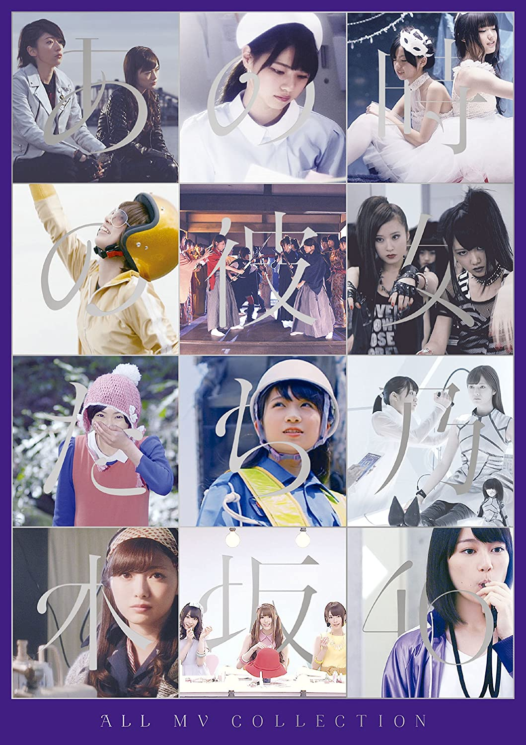ALL MV COLLECTIONあの時の彼女たち(完全生産限定盤) [DVD] B017SG3P6O