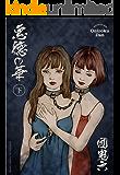 悪徳の華 下巻 団鬼六プレミアムシリーズ