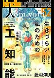 yom yom vol.52(2018年10月号)[雑誌]