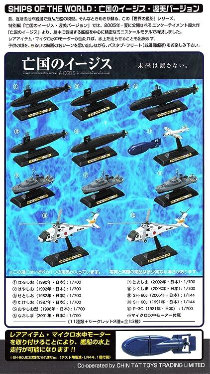 1/700 タカラ 世界の艦船 亡国のイージス 渥美バージョン−03 潜水艦ゆうしお型 せとしお 単品