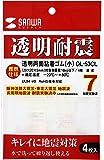 サンワサプライ 透明両面粘着ゴム(小) QL-53CL