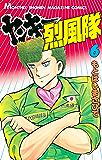 ヤンキー烈風隊(6) (月刊少年マガジンコミックス)