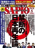 SAPIO (サピオ) 2017年 5月号 [雑誌]