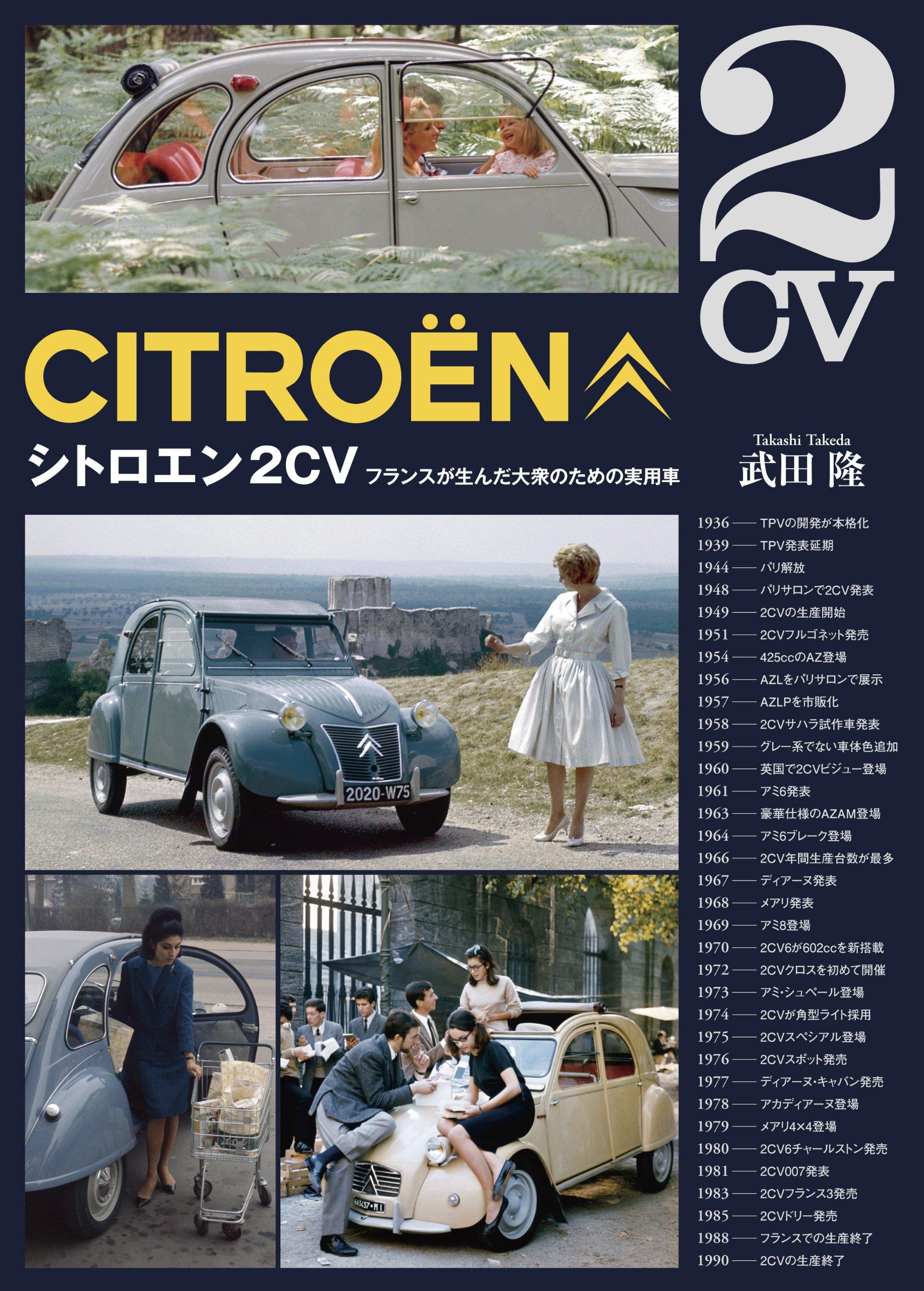 『シトロエン2CV―フランスが生んだ大衆のための実用車』(三樹書房)