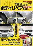 DIYボディリペア完全手引き 2019 (オートメカニック増刊2019年11月号)