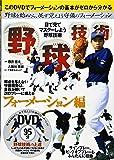 DVD付 野球技術(フォーメーション編)