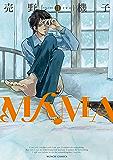 MAMA 2巻 (バンチコミックス)