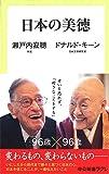日本の美徳 (中公新書ラクレ)