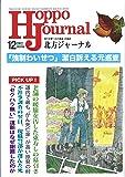 北方ジャーナル 2016年12月号
