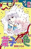 菜子の色(2) (別冊フレンドコミックス)