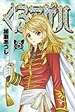 くろアゲハ(5) (月刊少年マガジンコミックス)