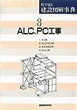 ALC、PC工事 (絵で見る建設図解事典)