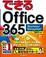 (無料電話サポート付)できる Office 365 Business/Enterprise対応 2017年度版 (できるシリーズ)