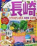 まっぷる 長崎 ハウステンボス 佐世保・五島列島'19 (マップルマガジン 九州 4)