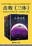 """21世纪美国头号科幻小说系列""""人类决裂""""(读客熊猫君出品,套装共5册)"""
