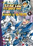 スーパーロボット大戦OG-ジ・インスペクター-Record of ATX Vol.1 BAD BEAT BUNKER (電撃コミックスNEXT)