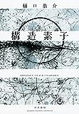 構造素子 (早川書房)