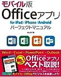 モバイル版 Officeアプリ for iPad/iPhone/Android パーフェクトマニュアル