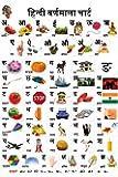 Oshi Paper Print Hindi Varnamala Chart Poster, 30.48x45.72cm (Multicolour, MQP1029, 2)
